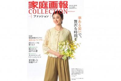 家庭画報コレクション ファッション 2020夏号