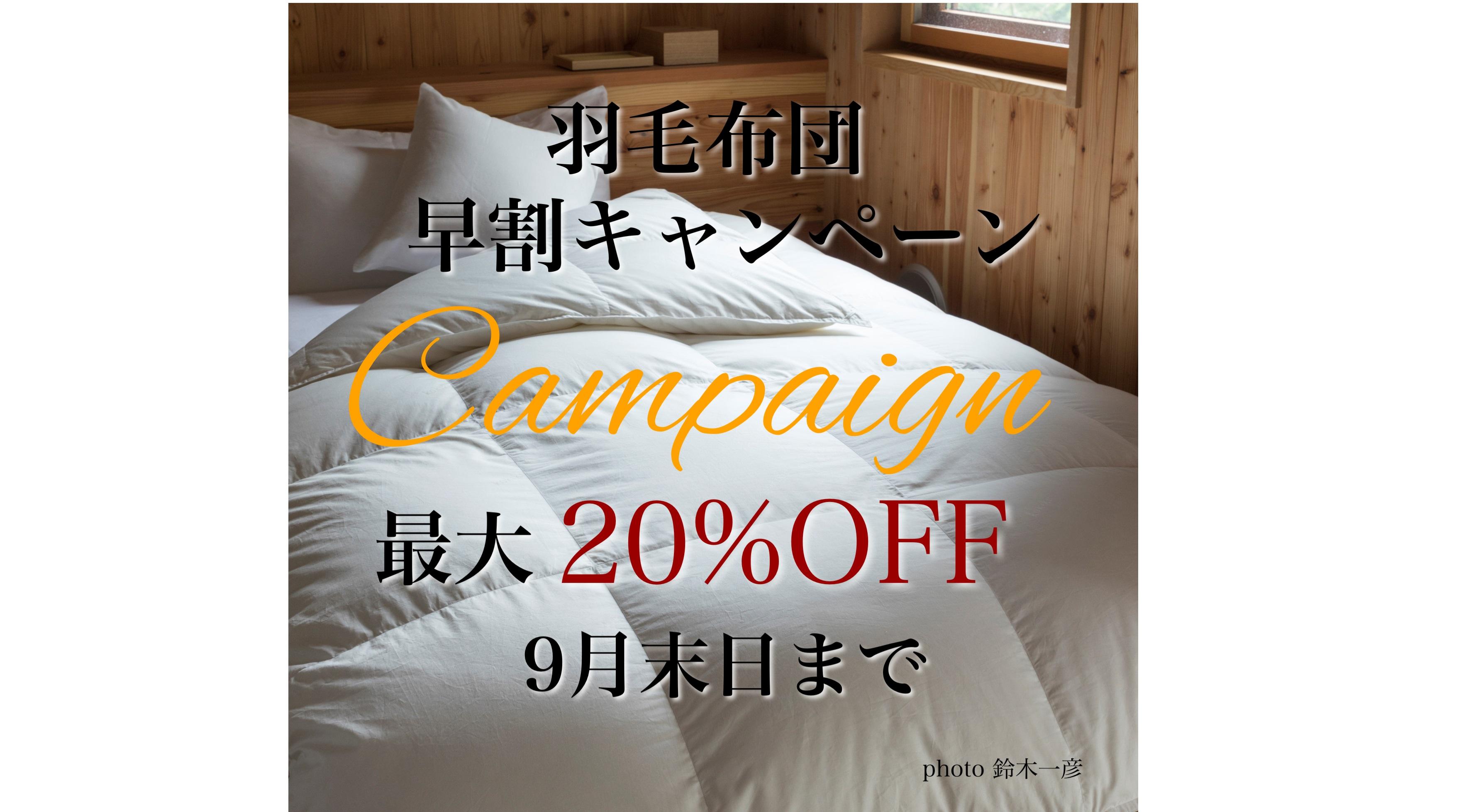 【最大20%OFF】羽毛布団の早割キャンペーン【9月末日まで】