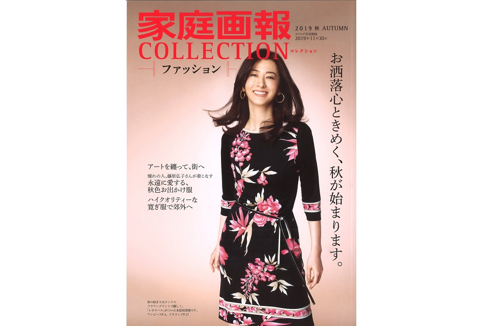 家庭画報コレクション ファッション 2019 秋号