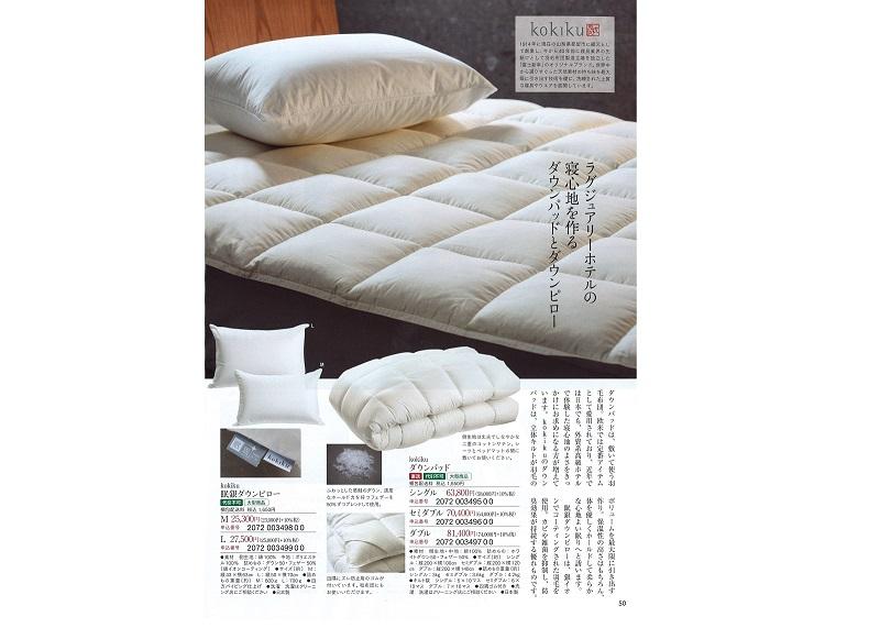 家庭画報_本文 - コピー