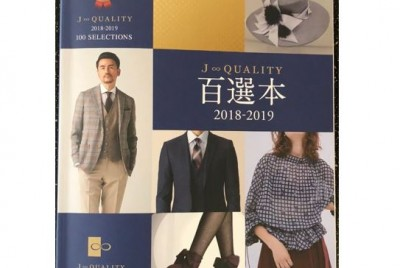 『J∞QUALITY 百選本 2018-2019』にkokikuの羽毛ふとんとダウンケットが掲載されました