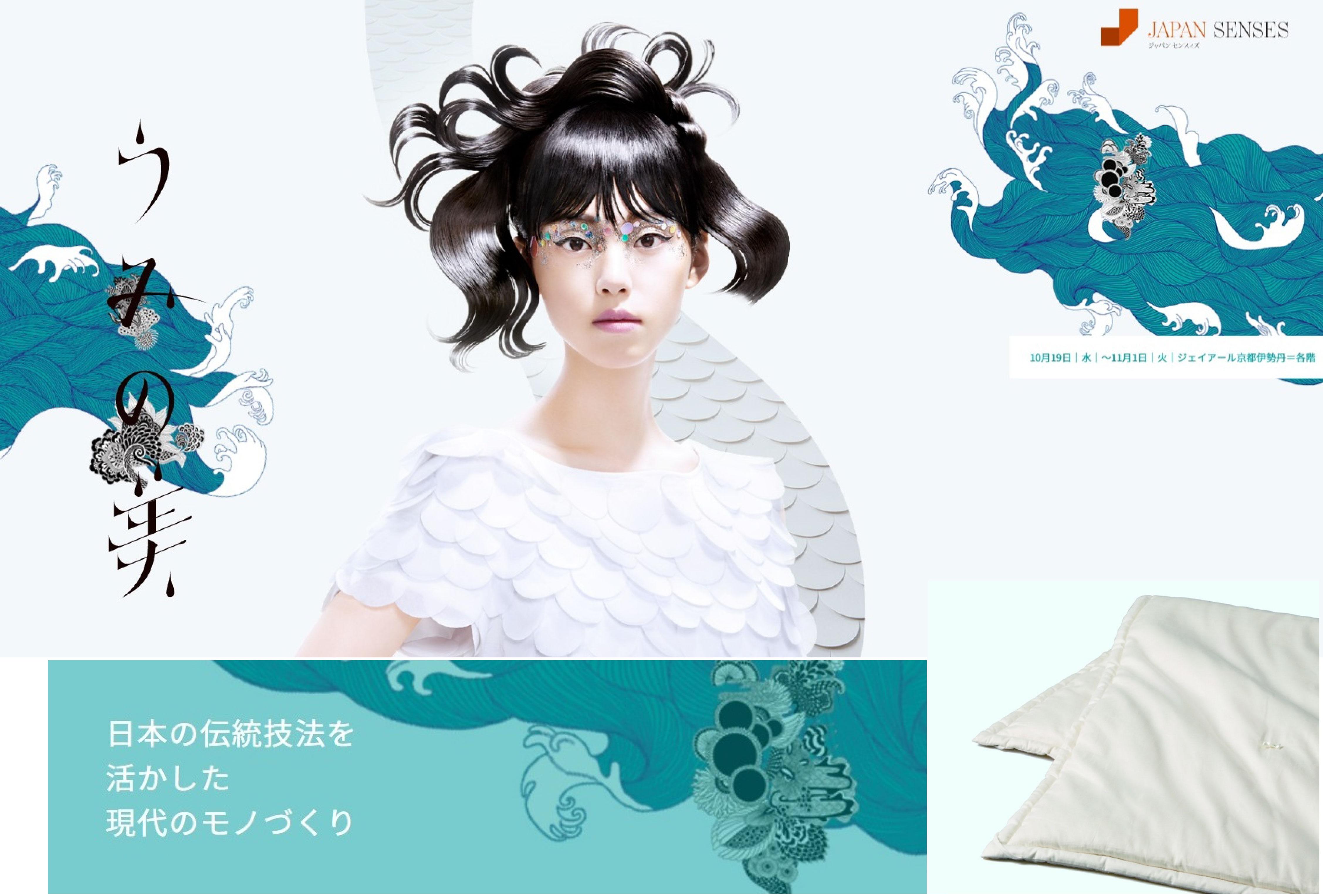 真綿ベビー布団 ジェイアール京都伊勢丹にて販売開始