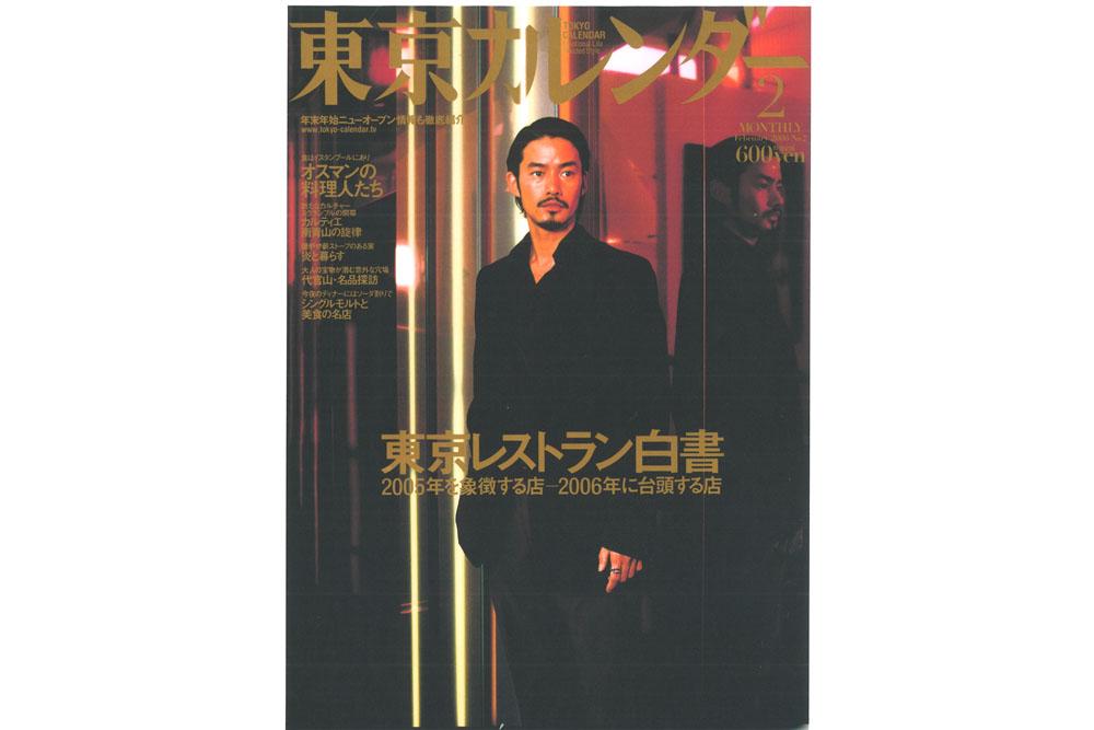 東京カレンダー 2006年2月