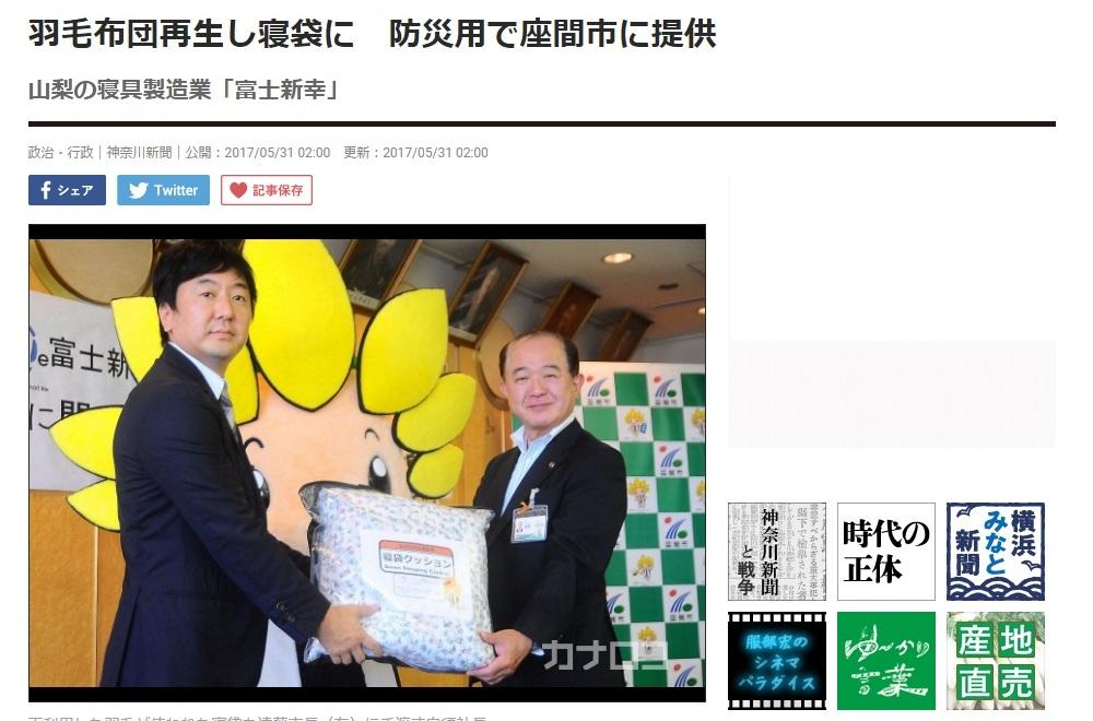 5月31日付神奈川新聞に掲載されました