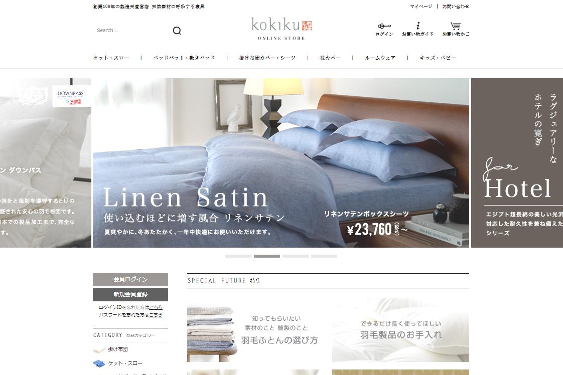 kokikuオンラインストア リニューアル
