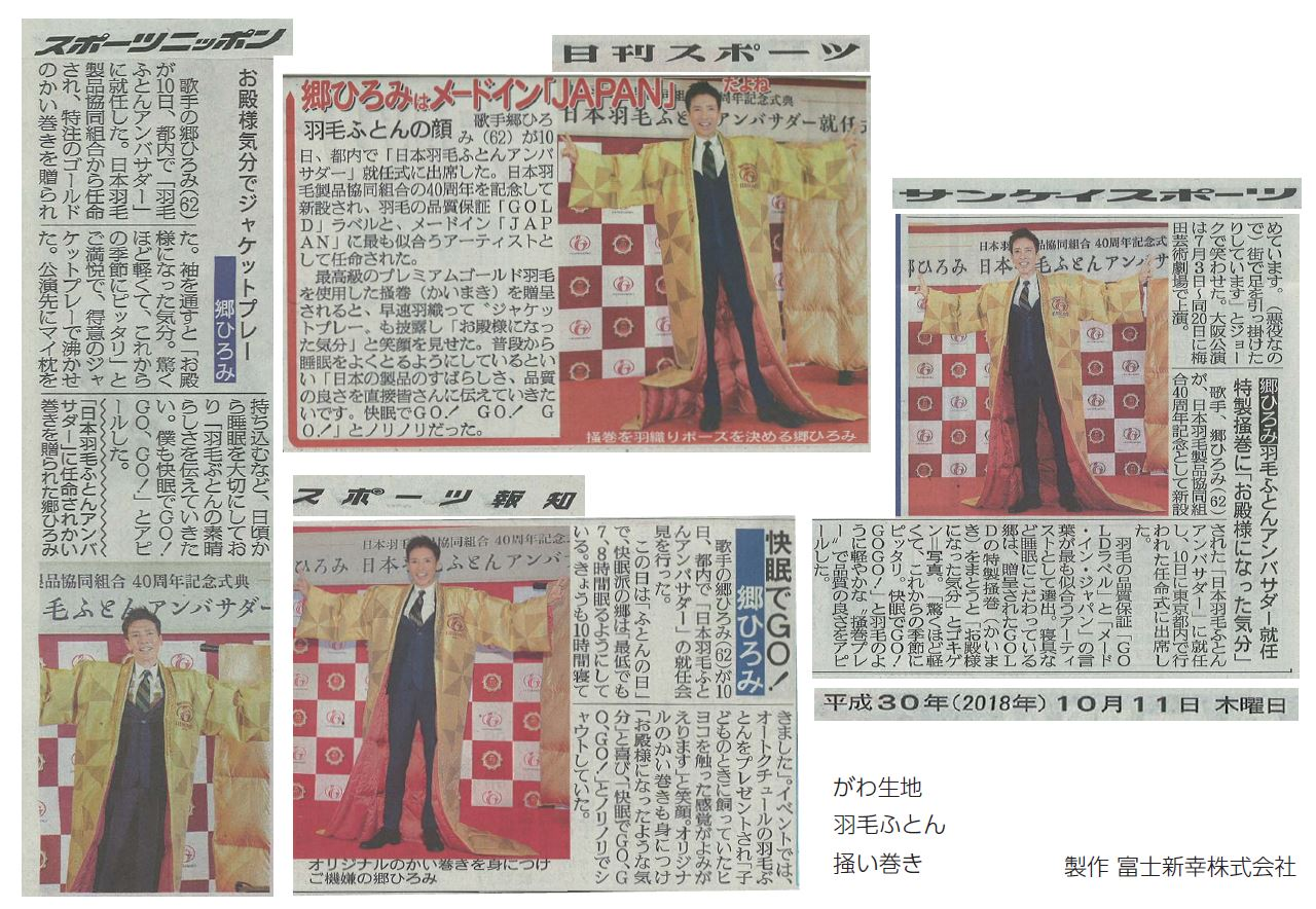 郷ひろみさん「羽毛ふとんアンバサダー」就任式にて、弊社親会社製作の『掻巻(かいまき)』をご着用頂きました!