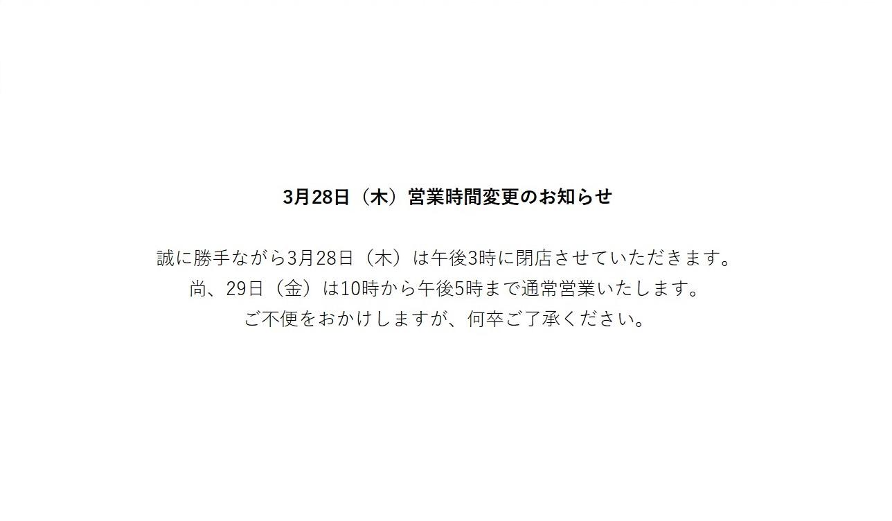 3月28日営業時間変更のお知らせ