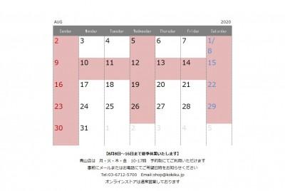 8月営業日のお知らせ