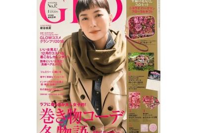 GLOW(グロー) 1月号