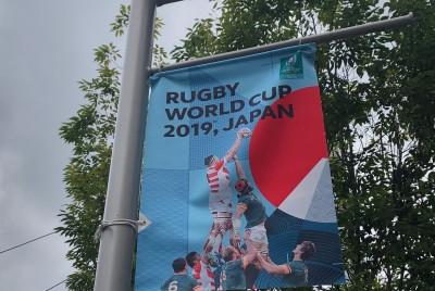 ラグビーワールドカップ2019日本大会