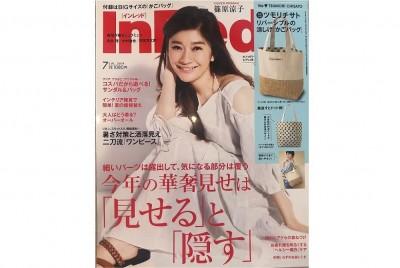 雑誌掲載 InRed インレッド7月号