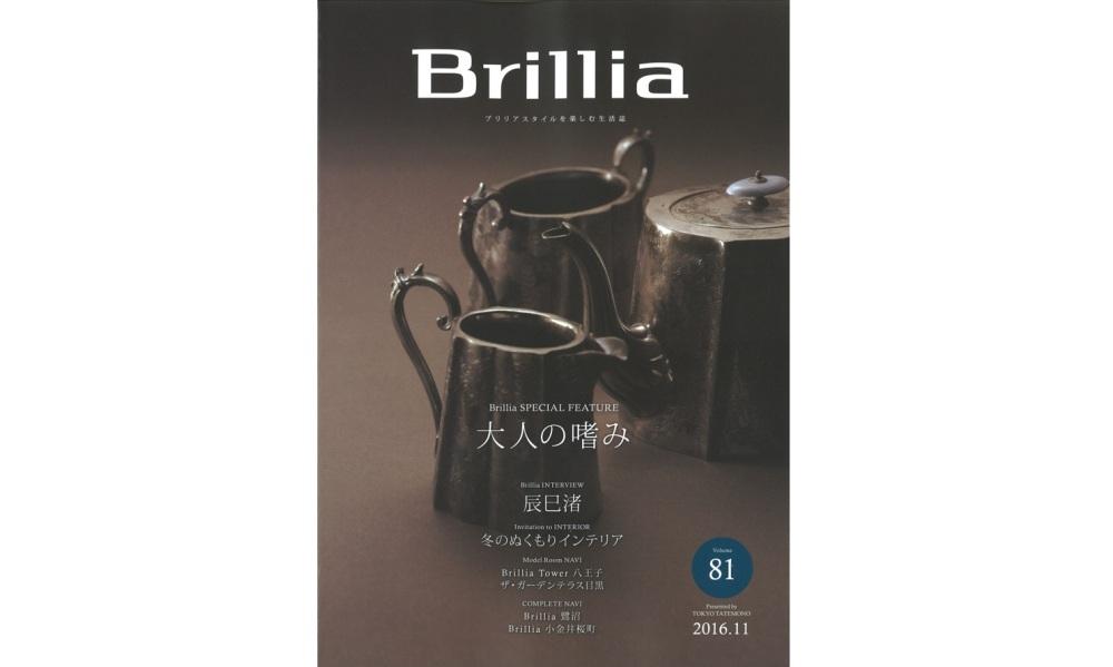 Brillia 201611