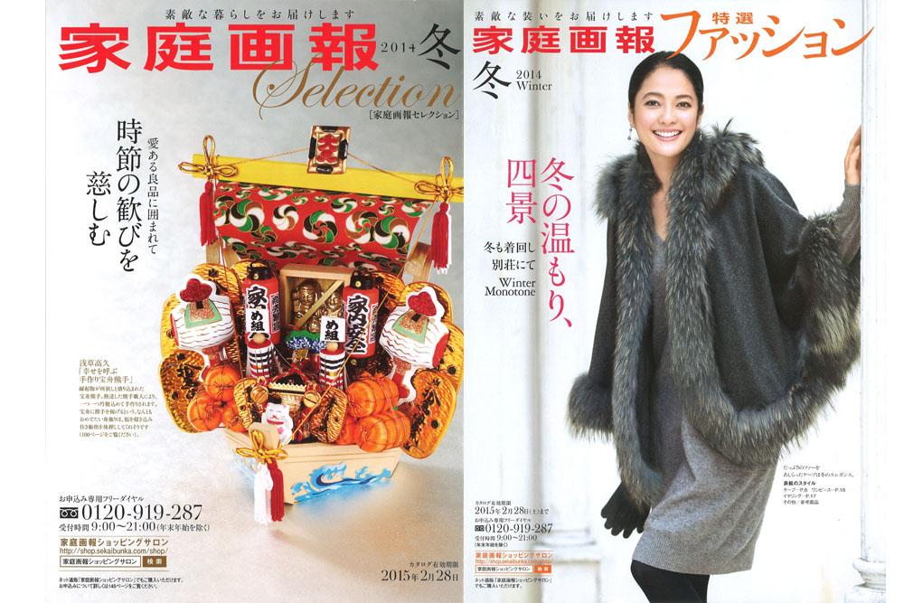 家庭画報セレクション/特選ファッション 2014年冬号