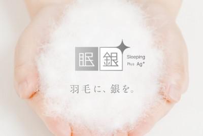 銀イオンコーティング羽毛ふとん「眠銀」発売のお知らせ