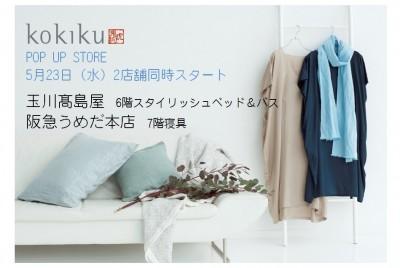5月23日 玉川髙島屋・阪急うめだ本店  pop up store 2店舗同時スタート