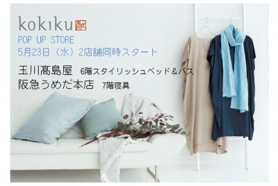 pop up store 玉川髙島屋&阪急うめだ本店 5月23日同時スタート