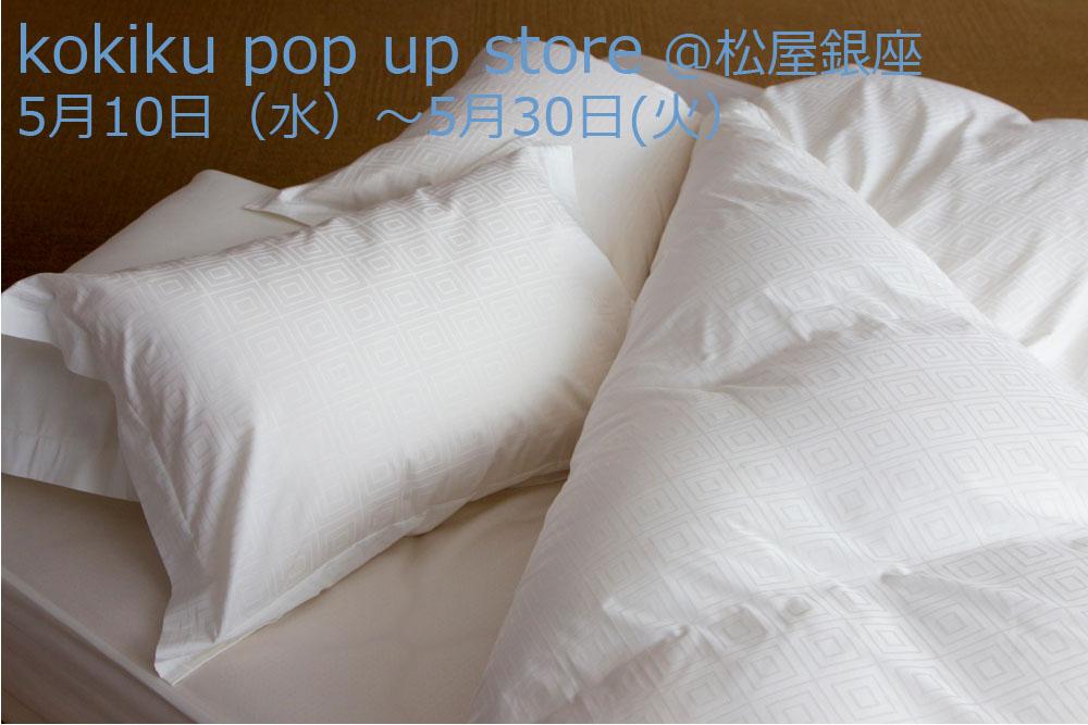 kokiku pop up store@松屋銀座 2017/5/10-30