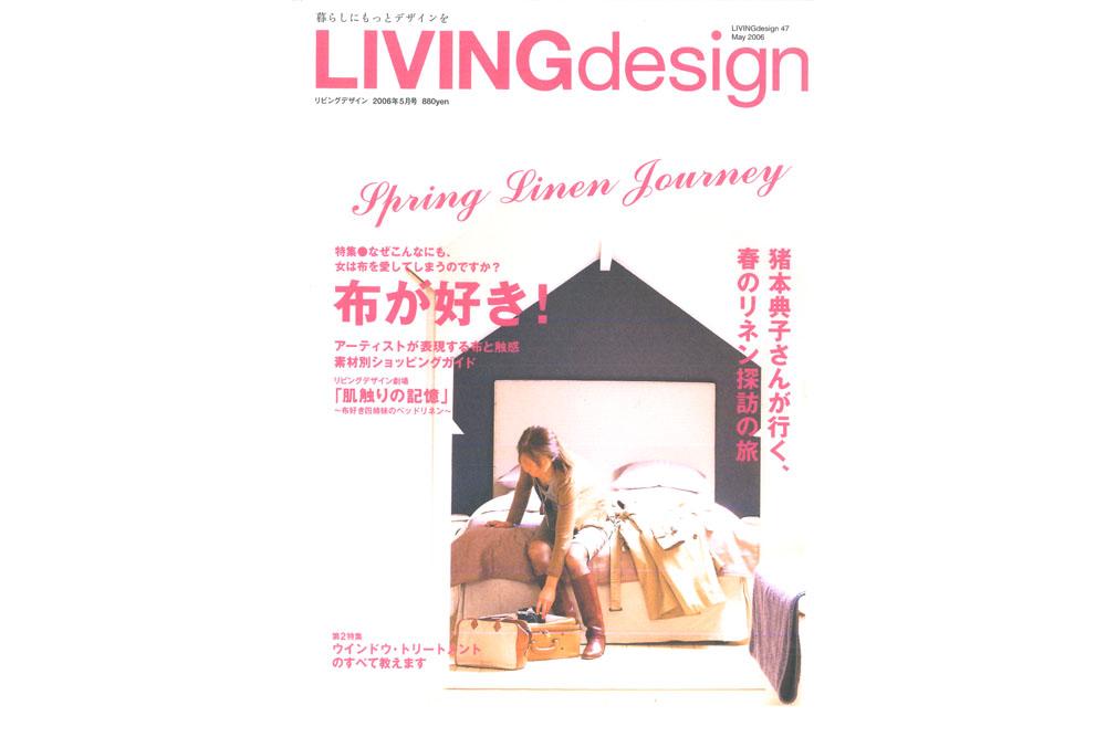LIVING Design vol.47 5月