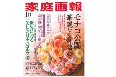 【雑誌掲載】家庭画報 10月号