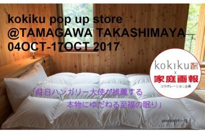 kokiku pop up store @玉川髙島屋 10月4日-10月17日
