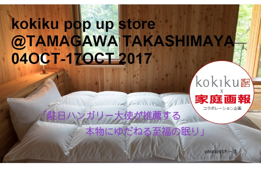 kokiku pop up store @玉川髙島屋 10/4-10/17